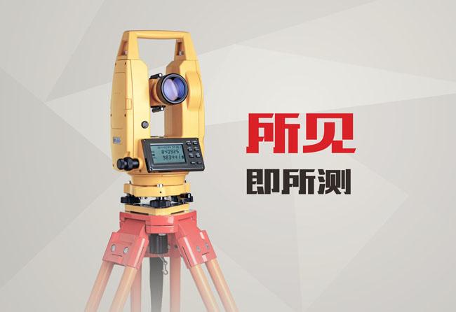 南方DT-02/02L电子经纬仪