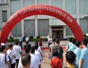 山西省第五届测绘地理信息职业技能竞赛闭幕