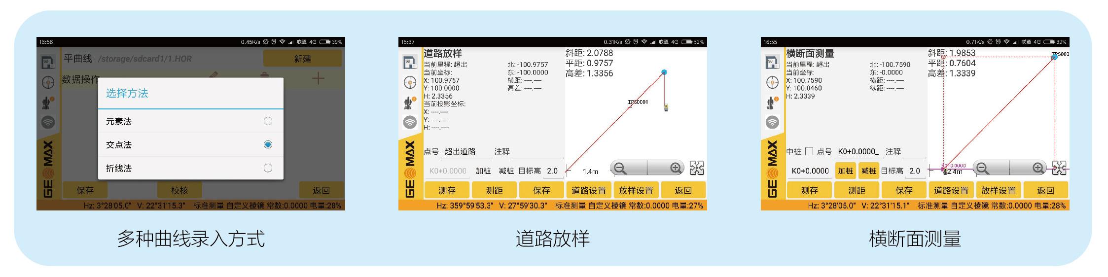 全站仪道路测量