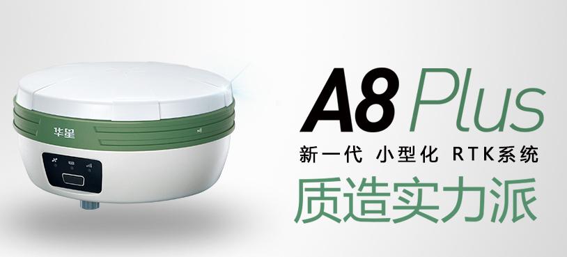 中海达华星A8plus RTK测量系统