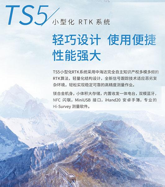 北斗海达TS5小型化RTK测量系统1