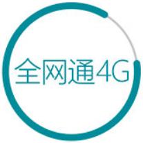 全网通4G