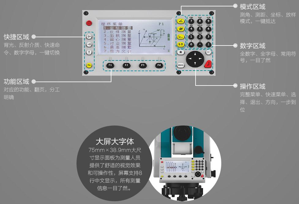 T3全站仪操作界面
