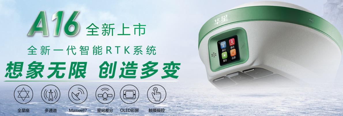 中海达华星A16新一代智能RTK1