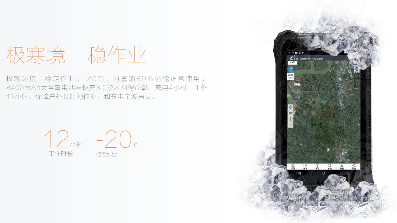 华测LT700手持GPS平板1
