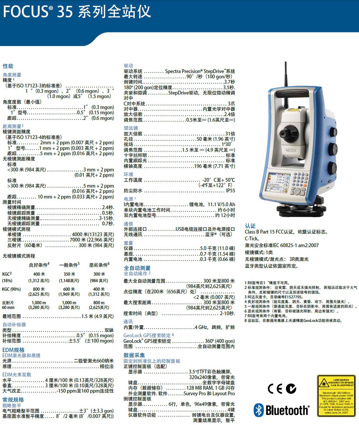 天宝光谱FOCUS35自动伺服全站仪技术参数