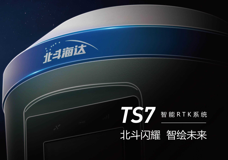 TS7智能RTK系统