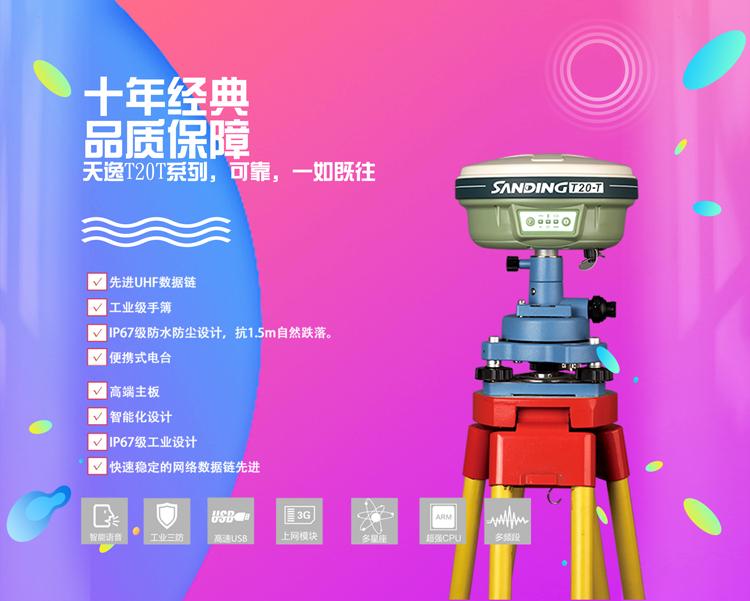 三鼎天逸系列T20T GPS RTK测量系统