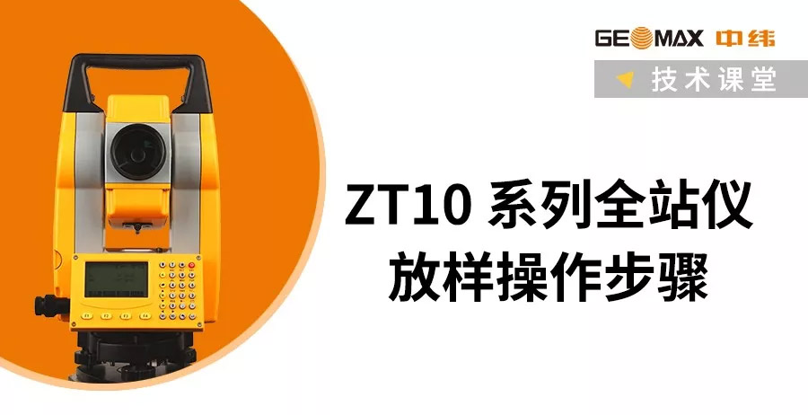 中纬ZT10/ZT10R全站仪放样操作步骤