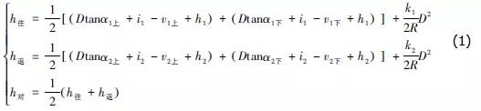 高差计算模型