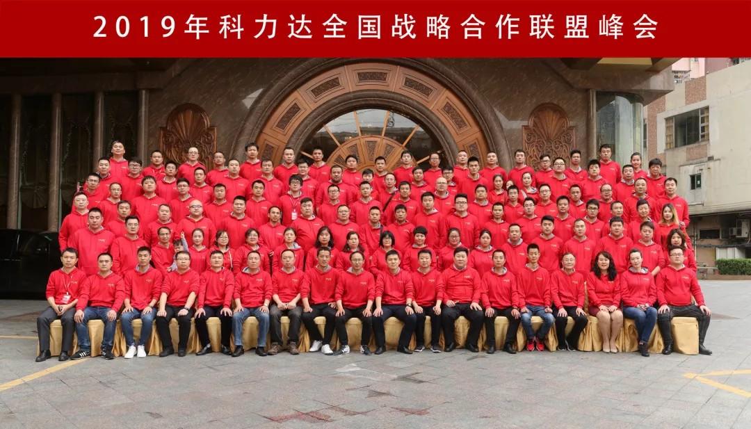 2019年科力达测绘仪器全国战略合作联盟峰会举行