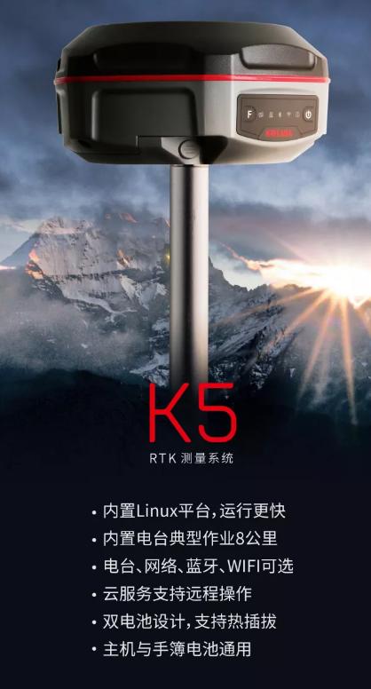 科力达K5