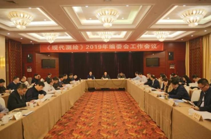 《现代测绘》编委会会议在苏州召开
