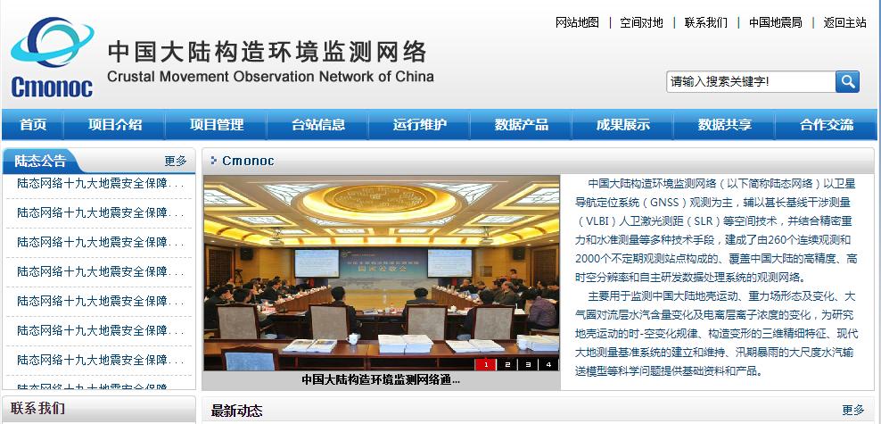 中国大陆构造环境监测网络