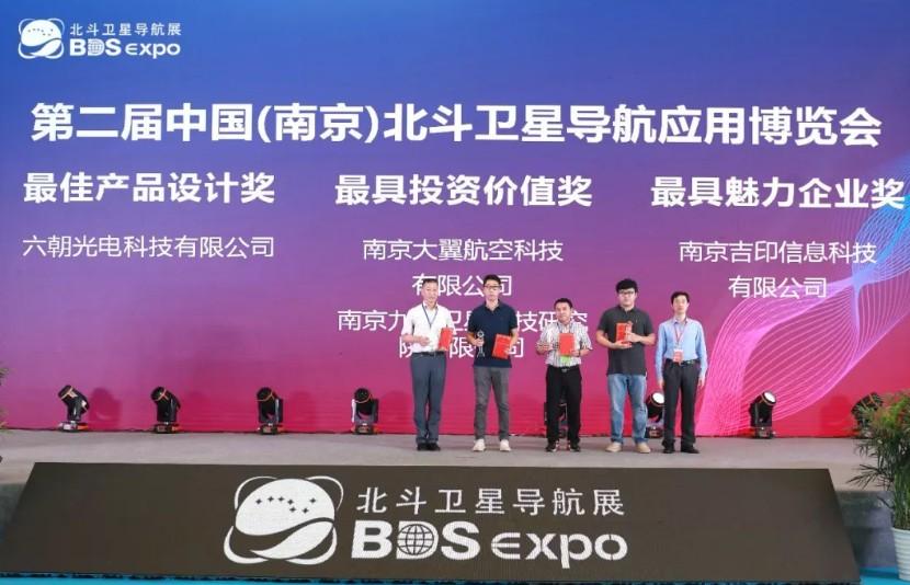 南京北斗展会开幕:共享科技盛宴,再话智造未来!