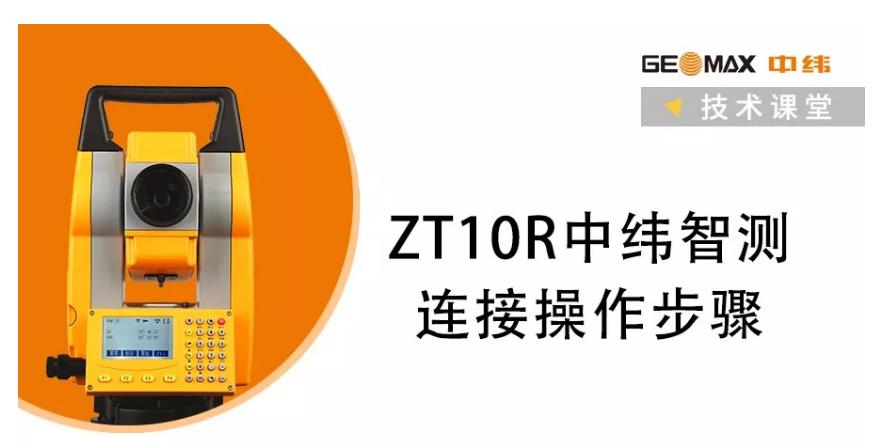 ZT10R全站仪中纬智测连接操作步骤