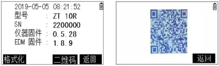手机扫码下载中纬智测软件