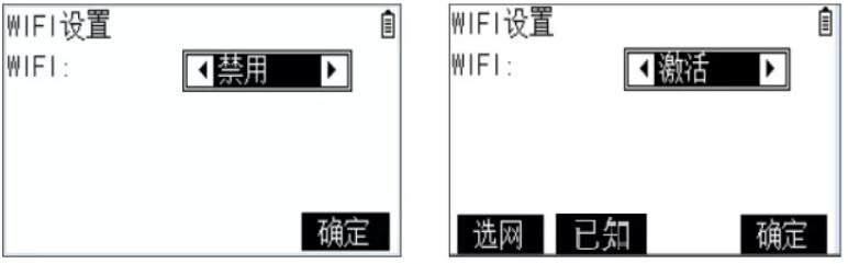 将WiFi禁用状态设置为激活状态