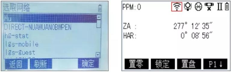 连接完成后仪器屏幕WiFi图标出现