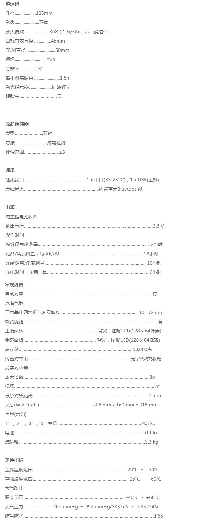 天宝C3全站仪技术参数2