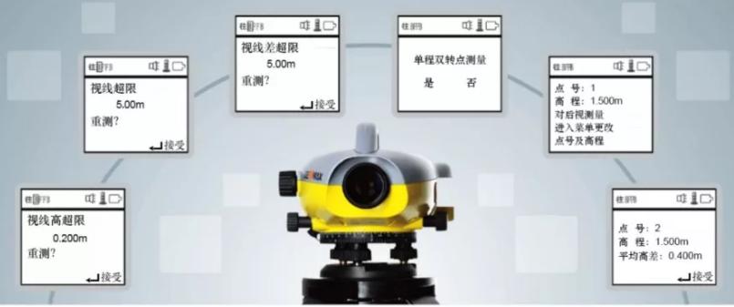 中纬ZDL700电子水准仪