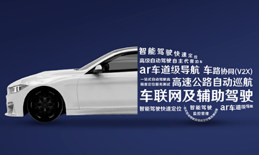 千寻位置获两大关键认证,今年为L3级自动驾驶量产汽车提供服务