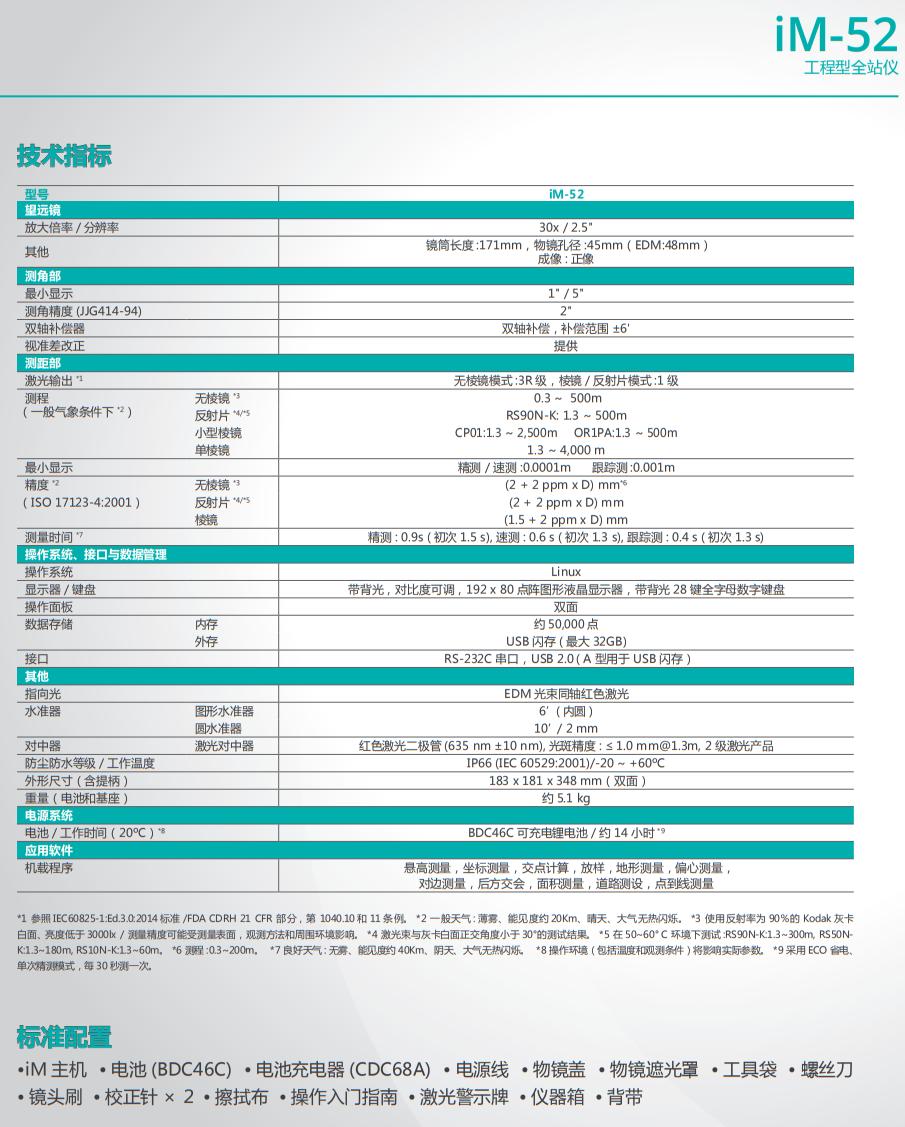 索佳IM-52工程型全站仪