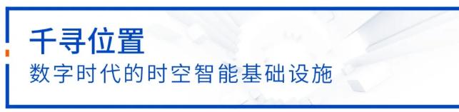 """千寻位置建设运营国家北斗地基增强系统""""全国一张网"""""""